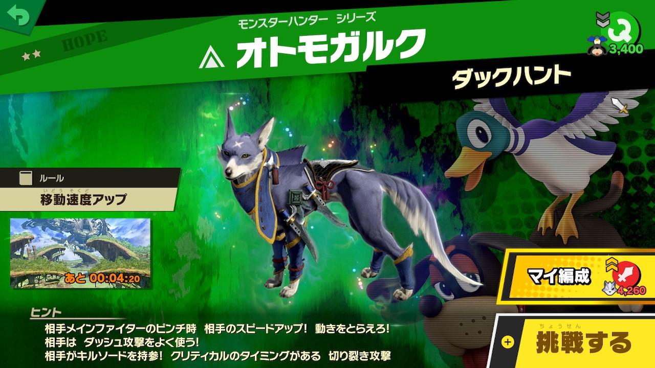 Super Smash Bros Ultimate Monster Hunter Palamute