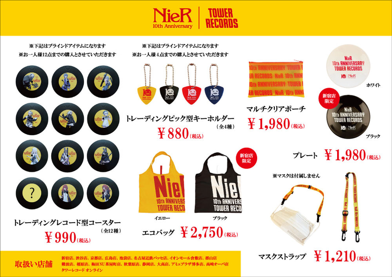 Mercancía del décimo aniversario de NieR de Tower Records