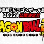 Película Dragon Ball Super