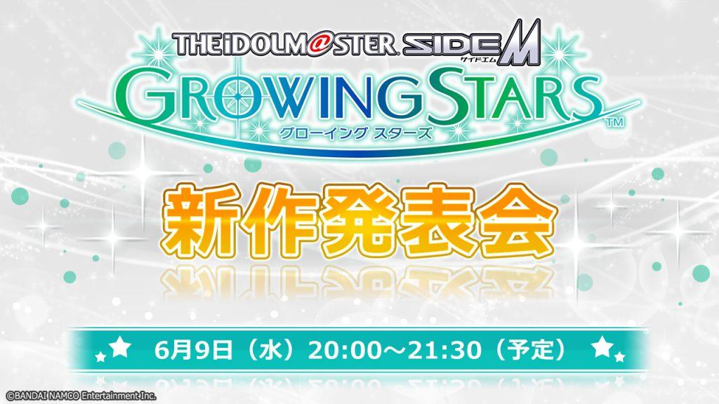Transmisión de anuncios de The Idolmaster SideM Growing Stars