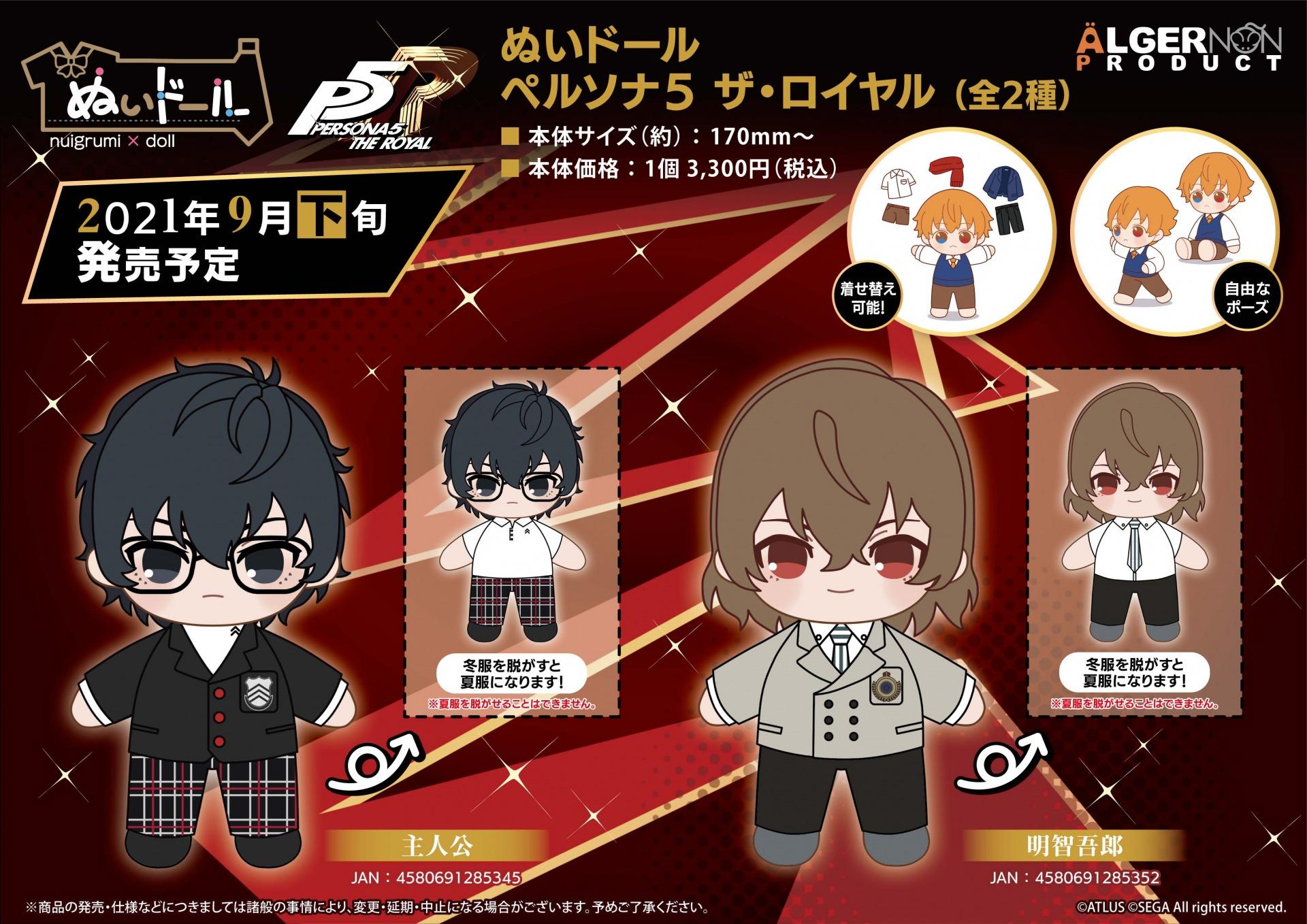 persona 5 royal ren doll plush akechi goro doll plush 2